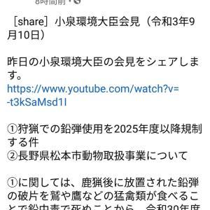 """""""小泉環境大臣会見"""""""