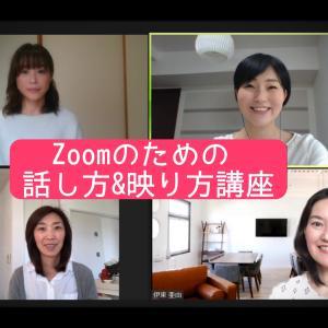 5/22・26ZOOMのための話し方&映り方追加開催!