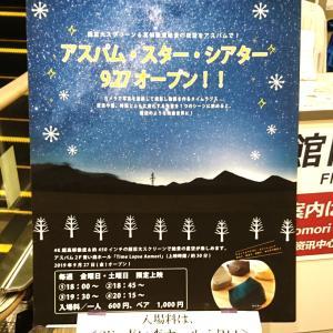 【アスパム】スターシアターに行ってきました ~青森県青森市