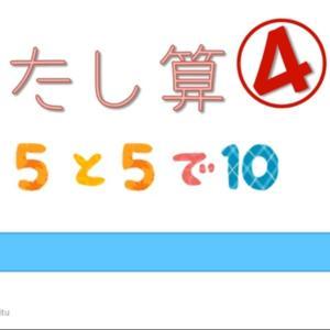 【たし算④】繰り上がり(1)5と5で10