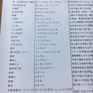 鉄道漢字ドリルを作成中(笑)