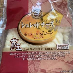シュレッドチーズって実は・・・