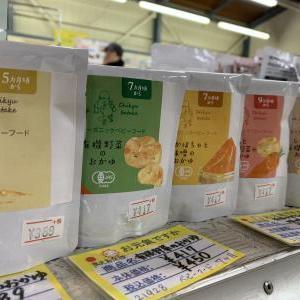 人生最初のごはんは有機米!