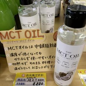 MCT=中鎖脂肪酸