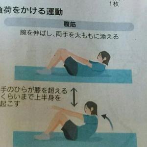 さっそく腹筋再生トレ!【術後45日】
