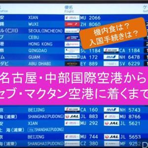 名古屋・中部国際空港からセブ・マクタン空港に着くまで