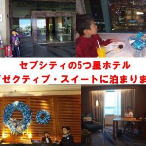 セブシティの5つ星ホテル、エグゼクティブ・スイートに泊まりました!