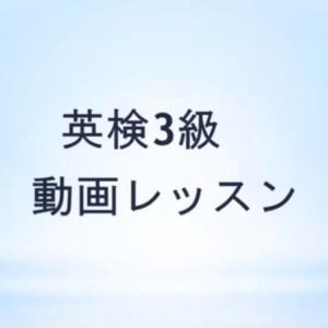 英検3級・レッスン動画 初回キャンペーン価格です!お早めに!