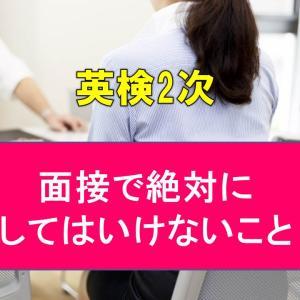 英検2次【面接で絶対にやってはいけないこと】