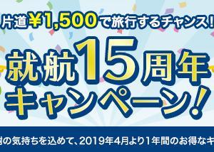 【お得情報】釜山まで片道1,500円!?ニューかめりあ就航15周年キャンペーン