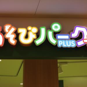 【アミューズメント】あそびパークPLUS マークイズ福岡ももち店