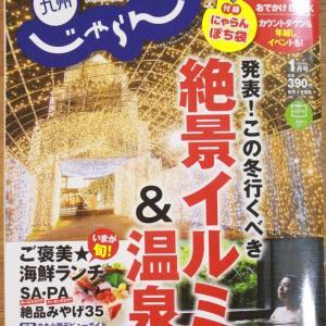 九州の旅行やドライブに持っておきたい一冊