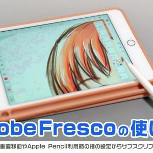 【反転】Adobe Frescoの使い方 まとめ【移動】