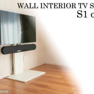 WALLテレビスタンドにシャープ監修S1登場!どんな人にオススメ?V2ユーザー目線で比較。【壁寄せじゃない】