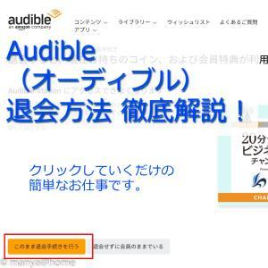 無料期間を有効活用!Audible(オーディブル)は簡単に解約できます。気にすること3つ、手順は7つ。【2020年】