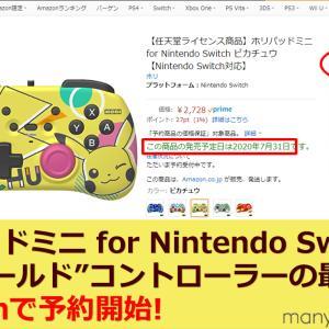 """「ホリパッドミニ for Nintendo Switch 」は連射""""ホールド""""コントローラの最適解。Amazonで予約開始【スイッチ】"""