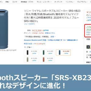 SONYのBluetoothスピーカー「SRS-XB23」はおしゃれなデザインに進化!7月3日発売!
