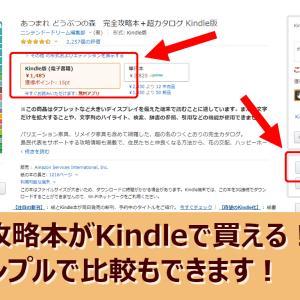 あつ森攻略本がAmazonのKindleで買える!電子書籍なら品切れの心配無し!【ニンドリor電撃?無料サンプルで比較もできる】