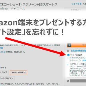 AmazonでKindleやFireなどのAmazon端末をプレゼントするには「ギフト設定」を忘れずに!