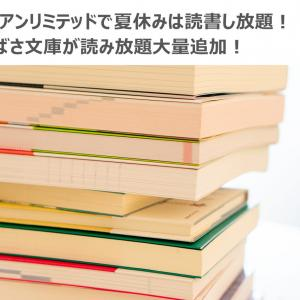 キンドルアンリミテッドで夏休みは読書!角川つばさ文庫の読み放題対象作品多数!