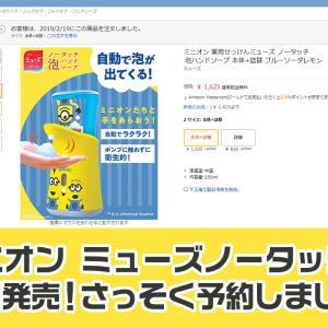 今度のミューズノータッチはミニオン!3/11発売、予約受付中!