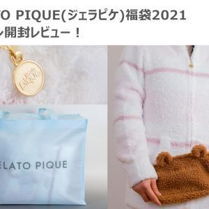 【ネタバレ】gelato pique ジェラピケ 2021年福袋【開封レビュー】