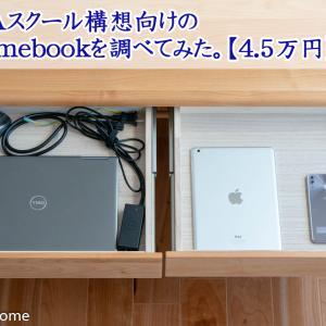 GIGAスクール構想向けのChromebookを調べてみた。【4.5万円】