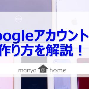 【Chromebook】Googleアカウントを作成する方法を解説。