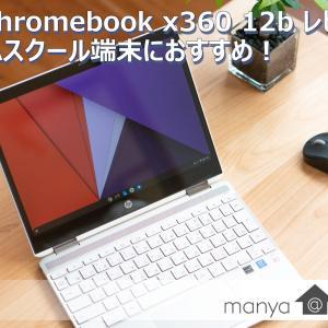 HP Chromebook x360 12bレビュー。【GIGAスクールおすすめ端末】