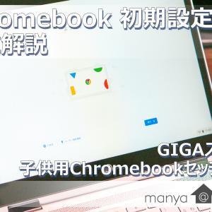 Chromebookの初期設定のやり方徹底解説。【GIGAスクール】