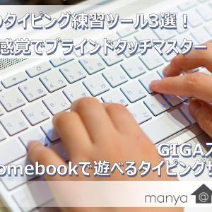 【Chromebook】子供のタイピング練習ツール3選!【ゲーム感覚】