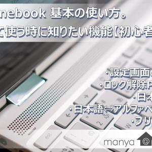 【初心者】Chromebook基本の使い方。はじめて使う時にする設定はこれ。