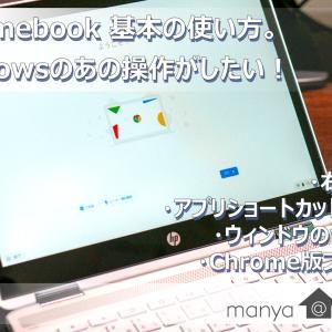 Chromebook基本の使い方。Windowsのあの操作をしたい!【右クリック・エクスプローラ】