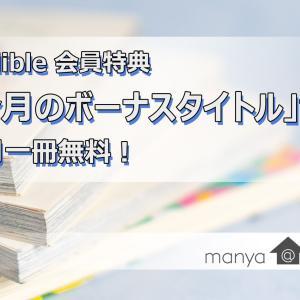 【2021年2月】audible会員特典で一冊無料!本好きの下剋上1巻!