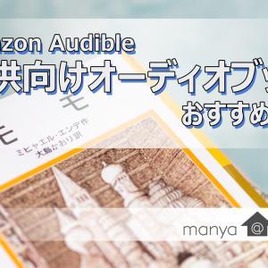 【2021年】Audible子供向けオーディオブックのおすすめ5選