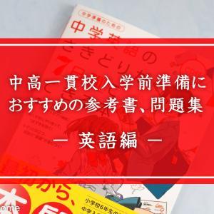 【英語】中高一貫校入学前準備に。おすすめの参考書、問題集3選を厳選!
