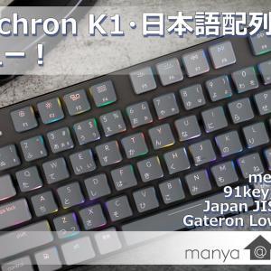 ワイヤレスメカニカルキーボード『Keychron K1』日本語配列レビュー!【ノート派におすすめ】