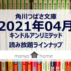 角川つばさ文庫21年4月の読み放題ラインナップ!【キンドルアンリミテッド】