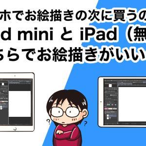 【クリスタ】スマホの次はiPad miniかiPad無印か。どちらがオススメ?
