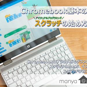 Chromebook基本の使い方。scratch(スクラッチ)の始め方を解説。
