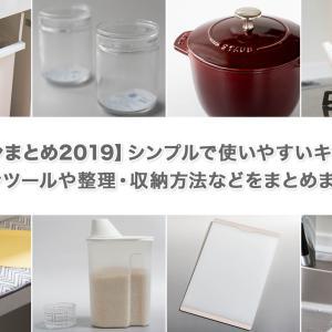 【まとめページ】キッチンをシンプルに使いやすく!