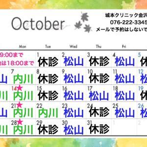 10月診療日