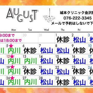 8月の診療日