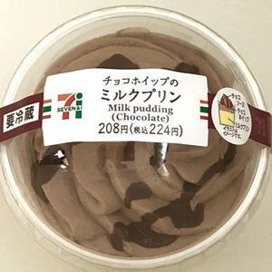セブンイレブンのチョコホイップのミルクプリン食べてみた!