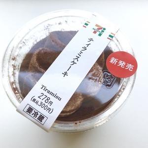 セブンイレブンのティラミスケーキ食べてみた!