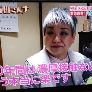 大家族石田さんチ密着23年 負けてたまるか!SP を見た