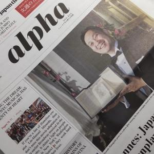 The Japan Times Alpha 21.07.23 [怪談、うな丼]