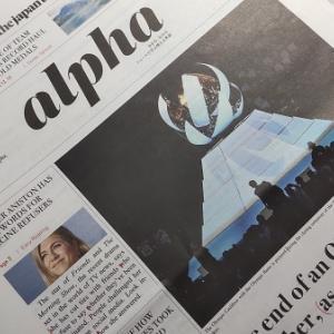 The Japan Times Alpha 21.08.20 [竜とそばかすの姫、ワクチン反対派、くだらない]