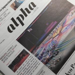 The Japan Times Alpha 21.09.03 [レベルが違う、甲子園の土]
