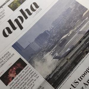 The Japan Times Alpha 21.09.10 [重要な意味を持つもの、まぬけ]